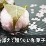 【母の日】花と一緒に贈りたい!和菓子ギフト5選