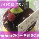 【公式サイト非掲載】ヴィタメールの美味しいケーキまとめ