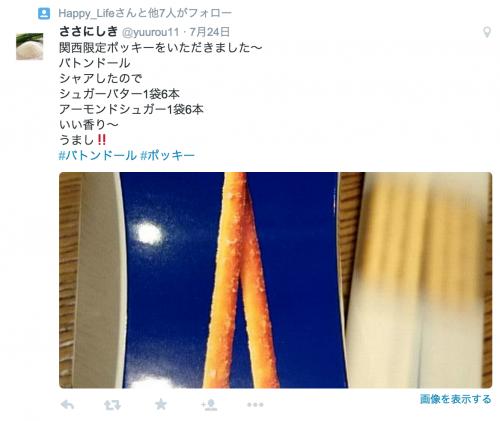 スクリーンショット 2015-07-27 10.25.44
