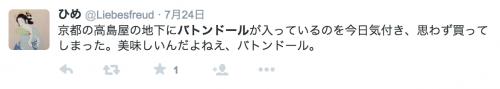 スクリーンショット 2015-07-27 10.25.32