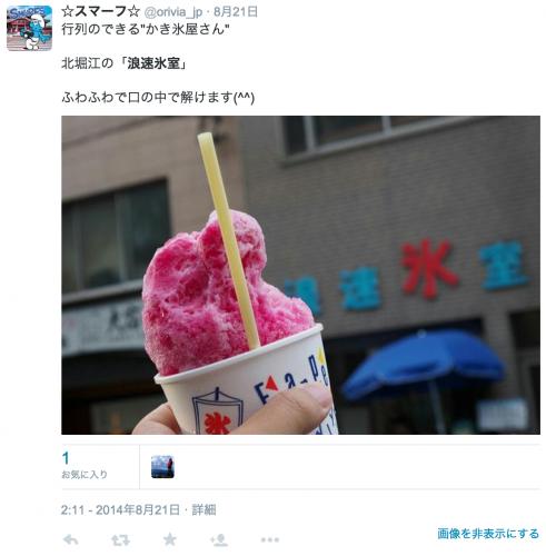 スクリーンショット 2015-07-17 13.42.26