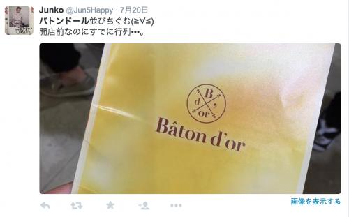 【まだ並んでる?】バトンドール京都高島屋店の待ち時間は?