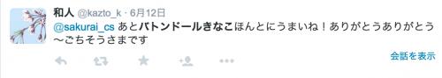 スクリーンショット 2015-07-17 15.33.52