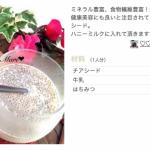 スグできる!キレイを作るチアシードドリンクレシピ5選!