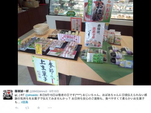 敬老の日に贈る!みんなが選ぶ人気の和菓子を調べてみた!