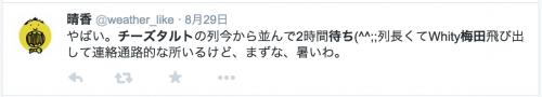 スクリーンショット 2015-08-30 14.56.49