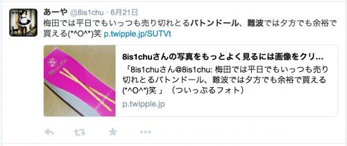 スクリーンショット 2015-09-11 20.34.31
