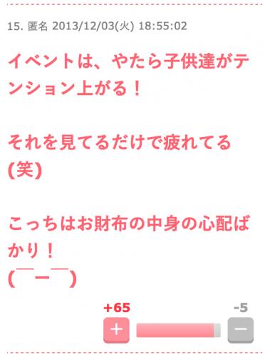 スクリーンショット 2015-10-30 20.23.01