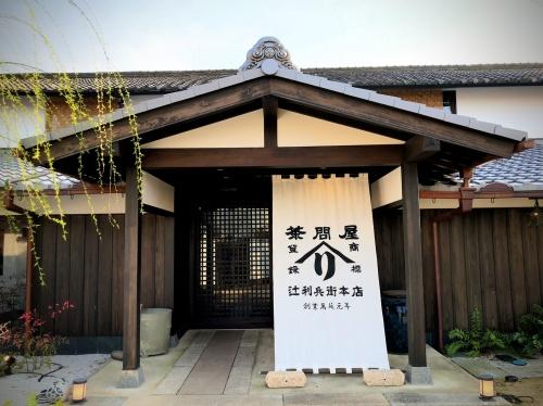 日本家屋の辻利兵衛本店の本館入り口