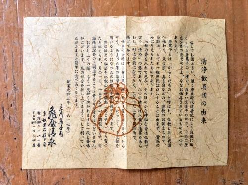 亀屋清永の清浄歓喜団の説明が記された紙